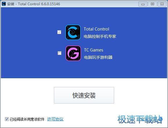 Total Control安装教程