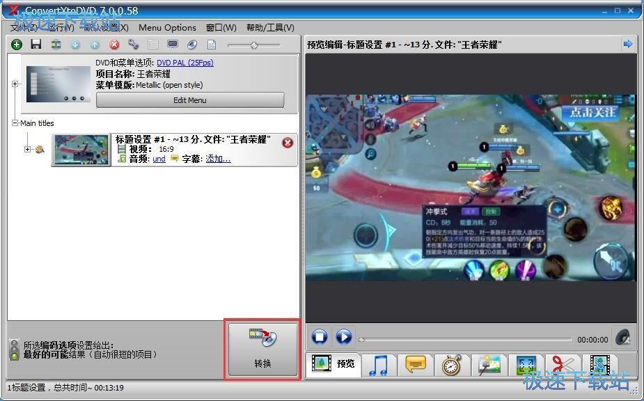 将MP4视频转换成DVD视频教程