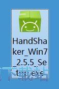 锤子HandShaker安装教程