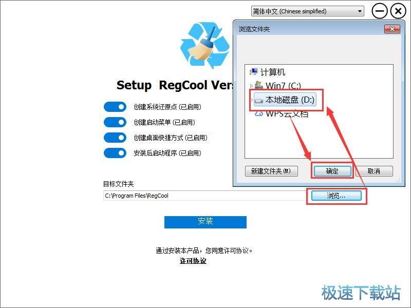 RegCool安装教程