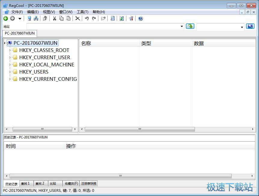 修改注册表数据教程
