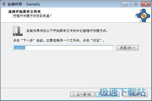 GameEx安�b教程