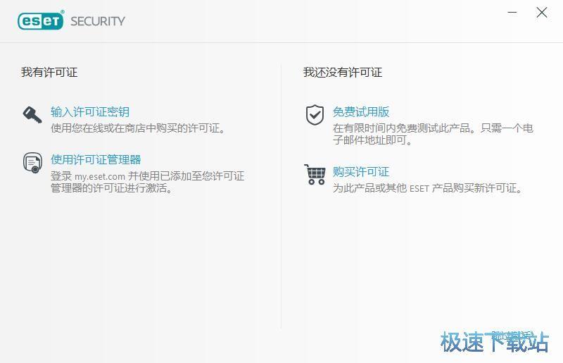 ESET NOD32 Antivirus安装教程
