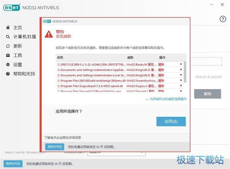扫描清理电脑威胁文件教程