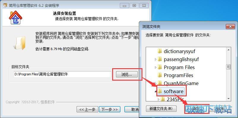 简用仓库管理软件安装教程