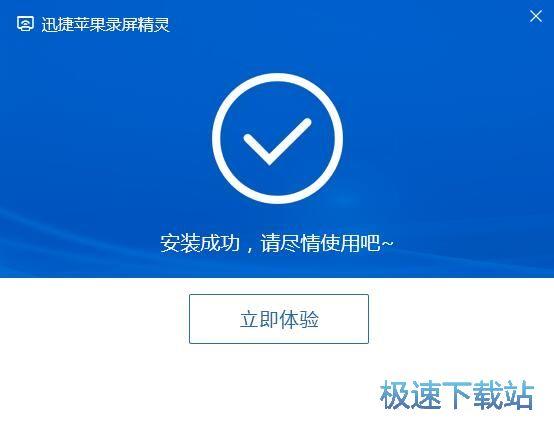 迅捷苹果录屏精灵安装教程