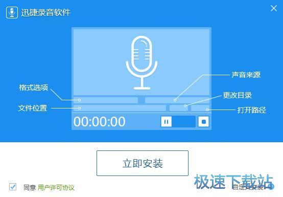 迅捷录音软件安装教程