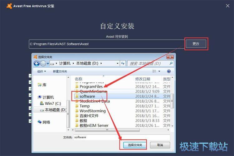 Avast Free Antivirus安装教程