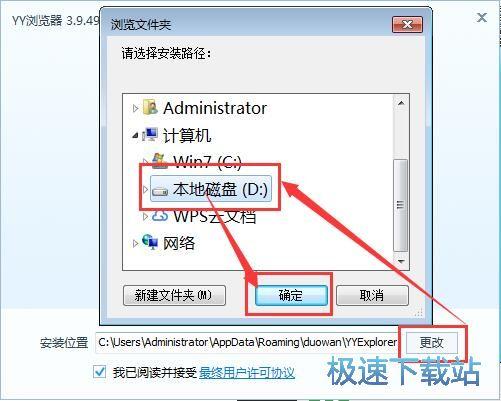 YY浏览器安装教程