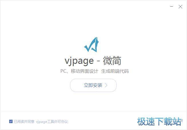 微简VJPAGE安装教程