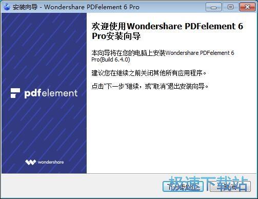 Wondershare Pdfelement安装教程
