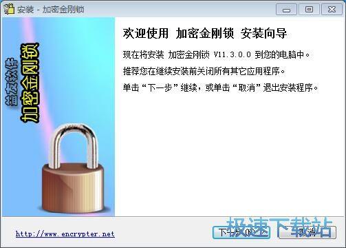 图:加密金刚锁安装教程