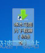 下载QQ空间相册教程