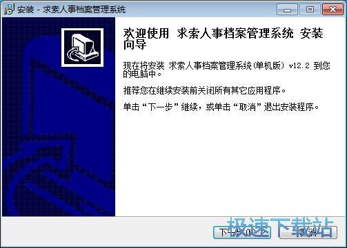 图:求索人事档案管理系统安装教程