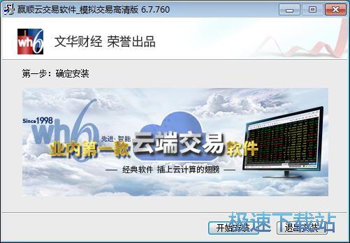 图:赢顺云交易软件安装教程