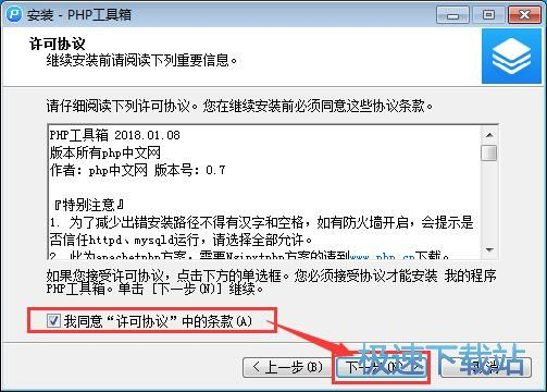 PHP工具箱安装教程