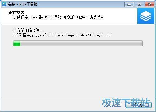 图:PHP工具箱安装教程