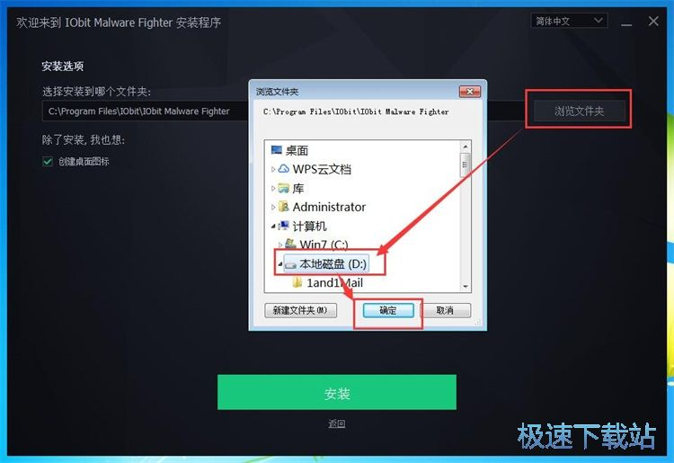 IObit Malware Fighter安装教程