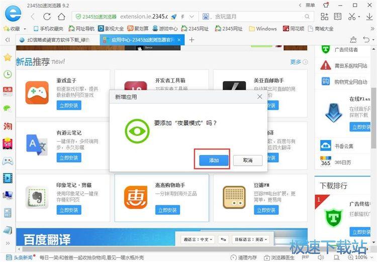 下载安装浏览器插件教程