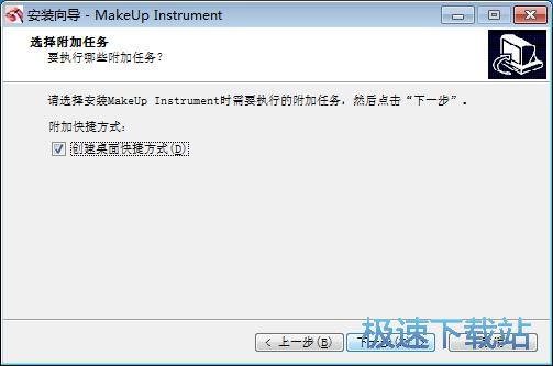 MakeUp Instrument安装教程
