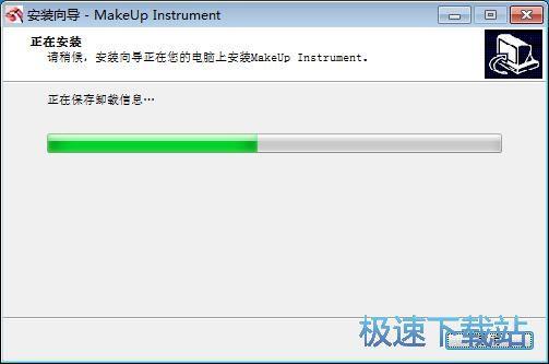 图:MakeUp Instrument安装教程