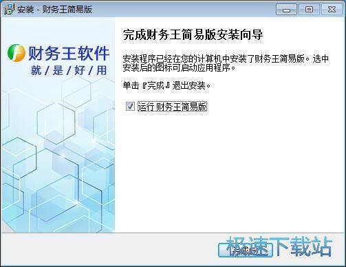 图:财务王简易版安装教程