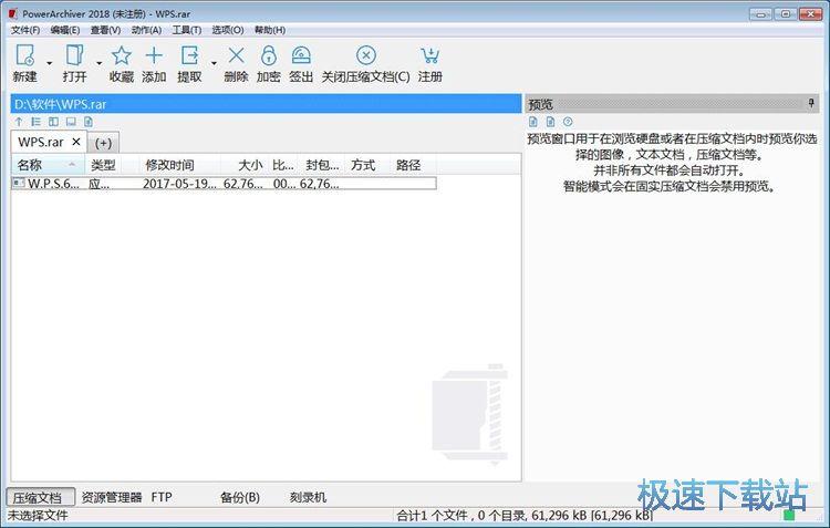 提取压缩文件内容教程