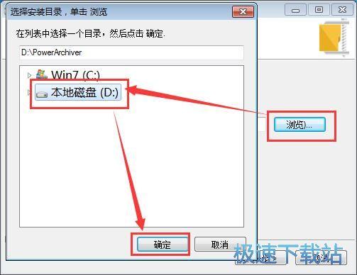 PowerArchiver安装教程