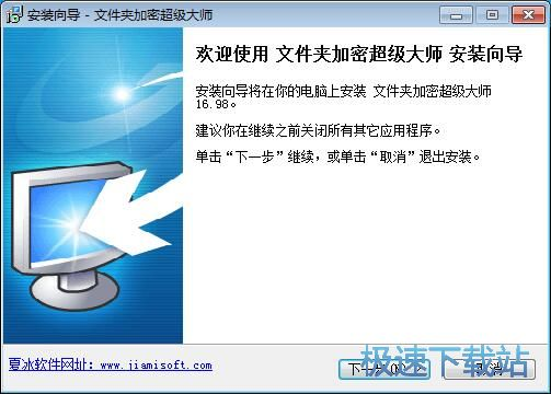 文件夹加密超级大师安装教程