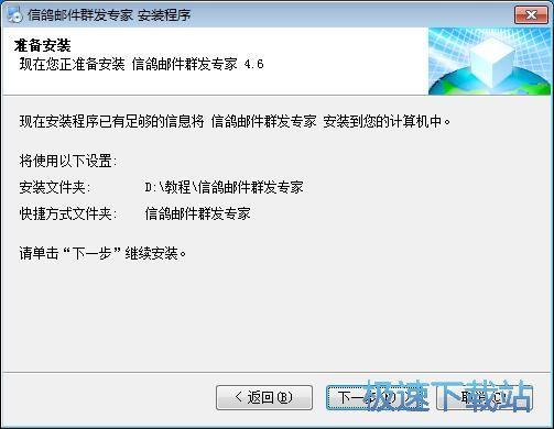 图:信鸽邮件群发专家安装教程