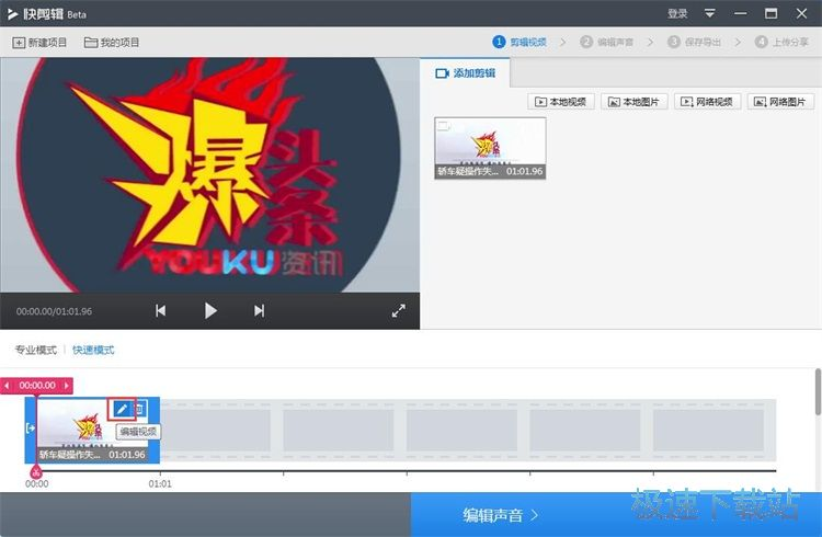 添加视频字幕教程