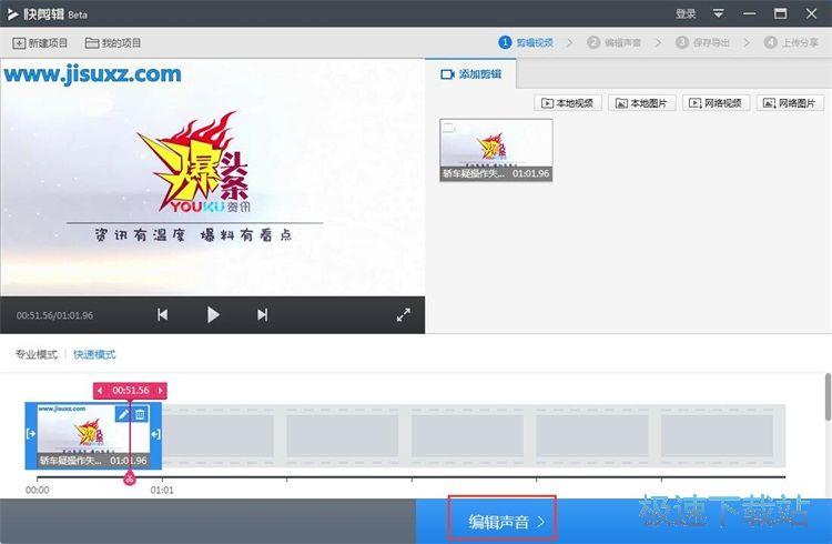 图:添加视频字幕教程