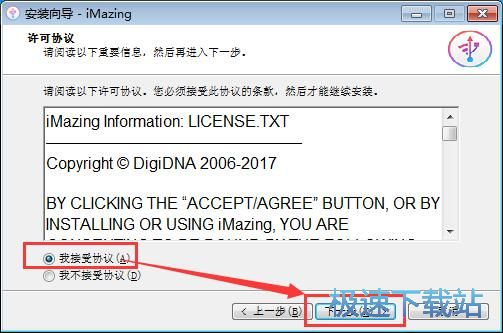 DigiDNA iMazing安装教程