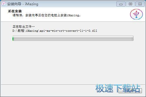 图:DigiDNA iMazing安装教程