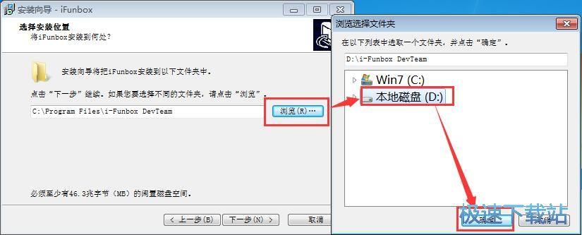i-FunBox安装教程