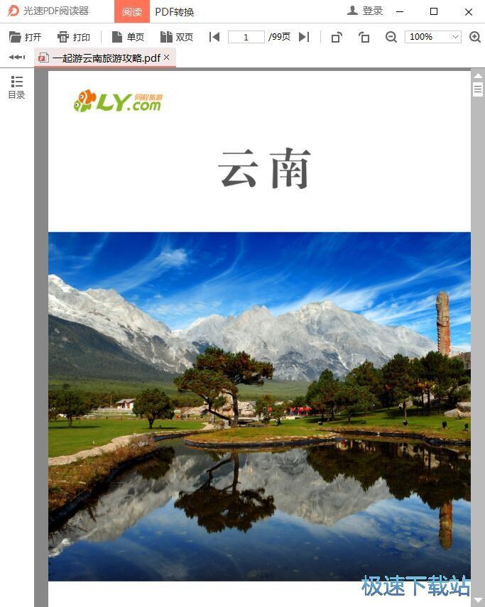 图:打开PDF文件/PDF转Word教程