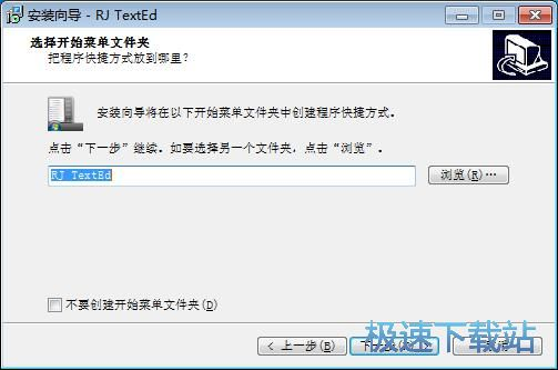 RJ TextEd安装教程