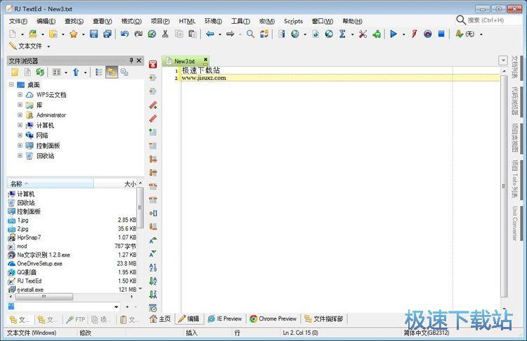 创建编辑文本文档教程