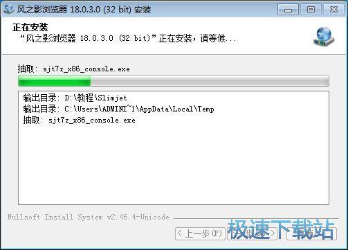 风之影浏览器安装教程