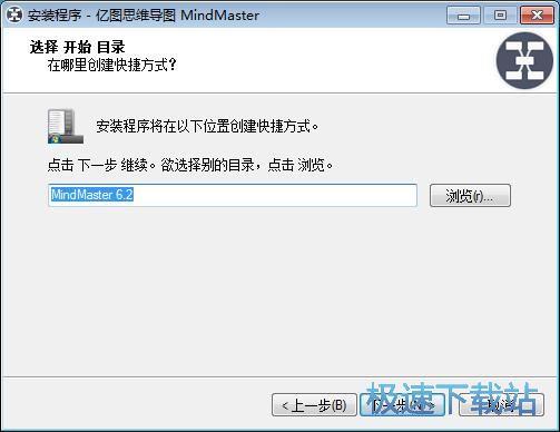 MindMaster安装教程