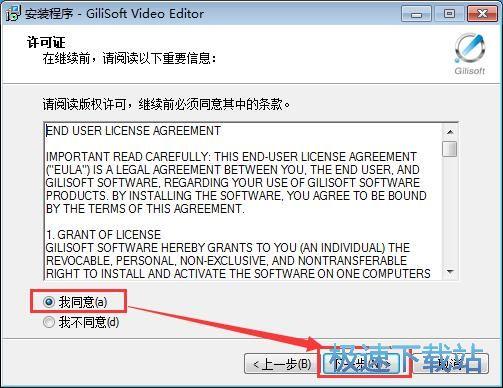 GiliSoft Video Editor安装教程