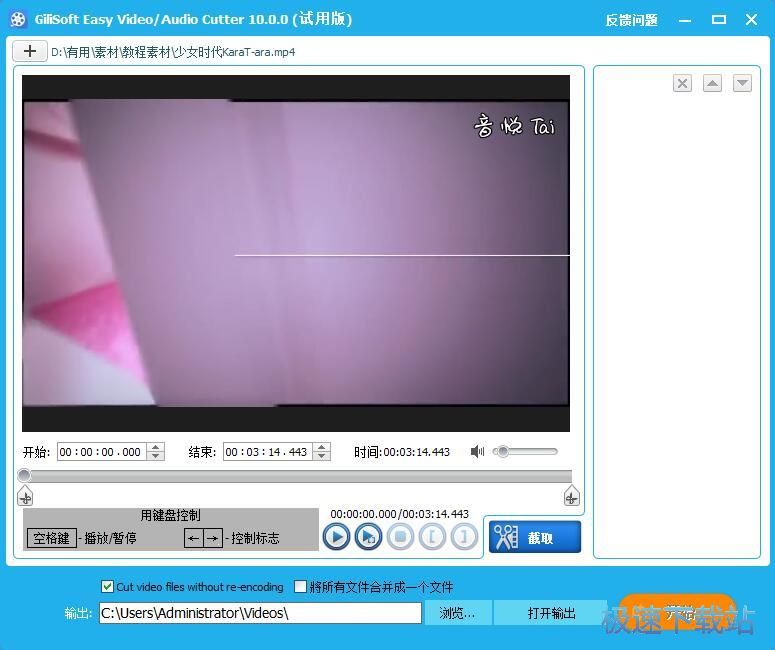 截取视频教程