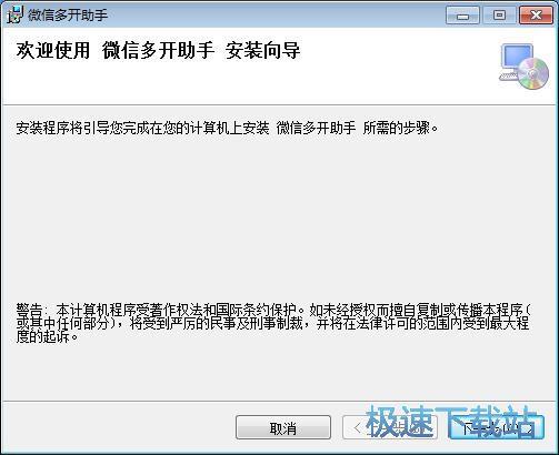 机友网微信多开助手安装教程