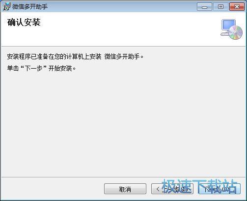 �C友�W微信多�_助手安�b教程