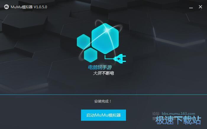 网易MuMu模拟器安装教程