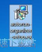 Autorun Organizer安装教程