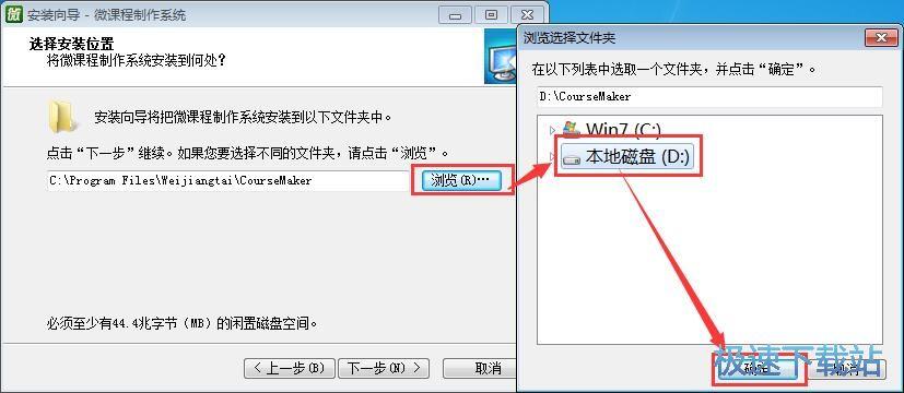 微课程制作系统安装教程