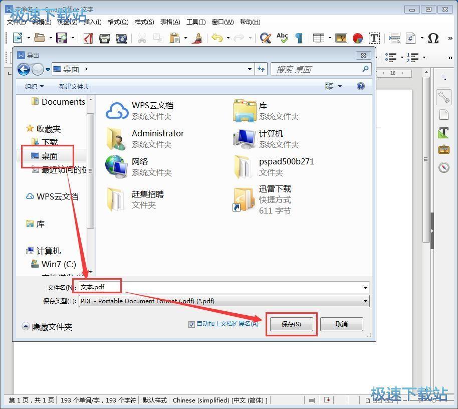 编辑Word/输出PDF教程