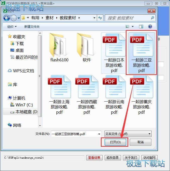 图:分割PDF教程