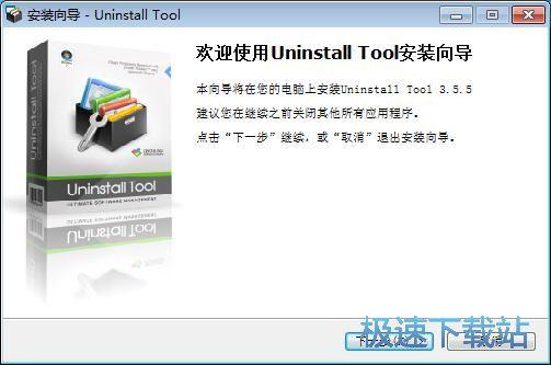 Uninstall Tool安装教程